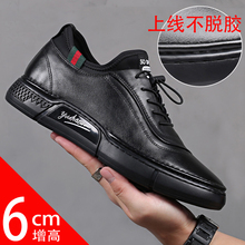 春秋季yi闲鞋板鞋男bo增高男鞋低帮真皮透气男士运动鞋皮鞋
