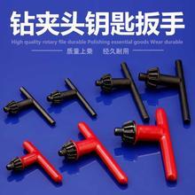 电磨钥yi手枪钻电钻ju扳手吊磨机手柄钥匙电动工具配件