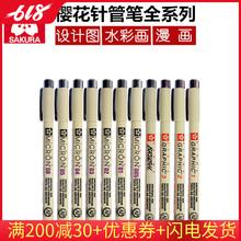 樱花针管笔防水美术绘yi7绘图笔手ye中性笔勾线笔记号笔一次性黑色学生文具碳素笔
