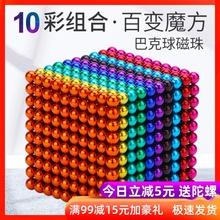 磁力珠yi000颗圆un吸铁石魔力彩色磁铁拼装动脑颗粒玩具