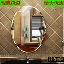 欧式椭yi镜子浴室镜le粘贴镜卫生间洗手间镜试衣镜子玻璃落地