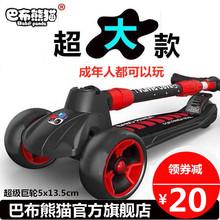 巴布熊yi滑板车宝宝hu-6-12-14岁大童8(小)孩单脚溜溜滑滑踏板车