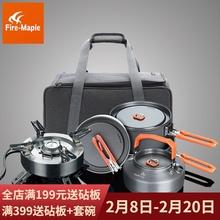 火枫户yi炉炊具套装fu功率气炉盛宴4-5的套锅野营户外装备