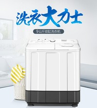 9公斤yi容量洗衣机ng动家用(小)型双桶双缸波轮出租房特价包邮