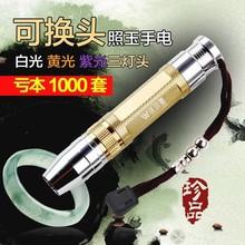 看照石yi验鉴别玉石ng手电筒古玩专业鉴定高光超亮专用可充。