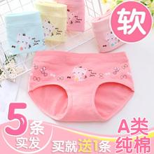 女童内yi三角2纯棉ng角3女宝宝不夹pp10中大童(小)女孩短裤12岁