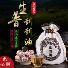 云南普yi茶生普刮油p8龙珠500g大雪山散茶生普(小)沱茶