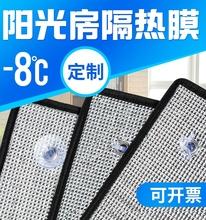 阳光房yi热膜玻璃防p8台遮阳厨房窗户反光板 家用贴纸遮光神器