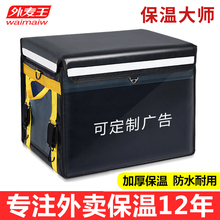 外麦王yi厚外卖送餐li箱子大(小)号配送快餐箱非美团装备