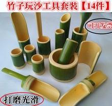 竹制沙yi玩具竹筒玩li玩具沙池玩具宝宝玩具戏水玩具玩沙工具