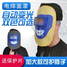 自动变yi电焊牛皮面li光烤脸紫外线烧焊氩弧焊工眼镜头戴面具
