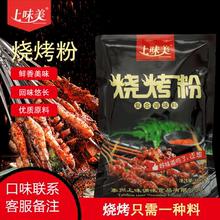 上味美yi500g袋da香辣料撒料调料烤串羊肉串