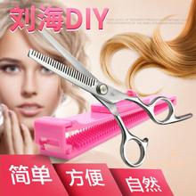 �铁匠yi发工具美发mo剪修齐刘海DIY自己剪头帘造型
