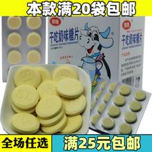 拍20yi包邮 顺隆ng味糖片一板8粒压片糖果口嚼宝宝零食品
