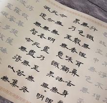 曹全碑yi字心经描红ng笔长卷全篇3遍装隶书初学入门临摹