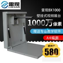 LAEXAN/雷现高拍仪万yi10素A4ng件BX1000多拍仪CMOS扫描仪