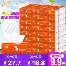 纸巾抽yi整箱9.9ng家用擦手纸实惠装纸抽面巾纸餐巾纸