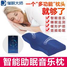 催眠大师智能yi3助眠女生ei修复颈椎护颈枕记忆棉枕