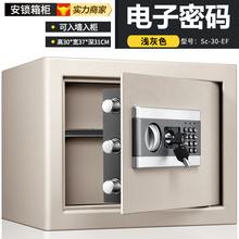 安锁保yi箱30cmai公保险柜迷你(小)型全钢保管箱入墙文件柜酒店