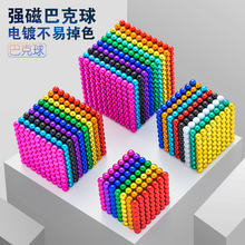 100yi颗便宜彩色an珠马克魔力球棒吸铁石益智磁铁玩具