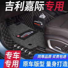 吉利嘉yi全包围脚垫an圈双层环保六七座专用改装2021式19式