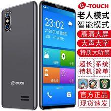 K-Tyiuch/天an13三防老年的智能手机全网通超长待机大字声屏电池