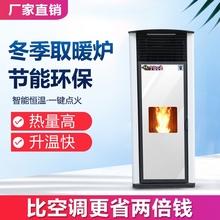 生物颗yi取暖炉暖器ao暖炉(小)型智能加热供热生态养殖场电暖气