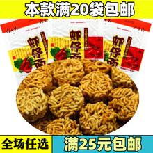 新晨虾yj面8090j7零食品(小)吃捏捏面拉面(小)丸子脆面特产
