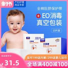婴儿护yj带新生儿护c2棉宝宝护肚脐围一次性肚脐带春夏10片