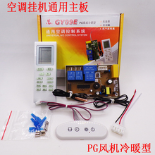 挂机柜yj直流交流变c2调通用内外机电脑板万能板天花机空调板