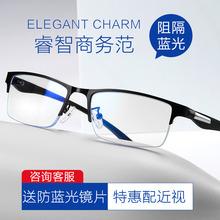 防辐射yj镜近视平光bj疲劳男士护眼有度数眼睛手机电脑眼镜