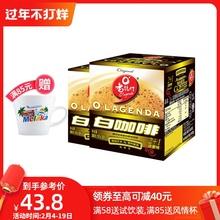 马来西yj原装进口老bj+1浓香速溶粉三合一2盒装提神包邮
