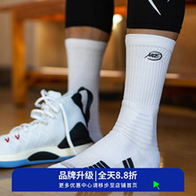 NICykID NI51子篮球袜 高帮篮球精英袜 毛巾底防滑包裹性运动袜