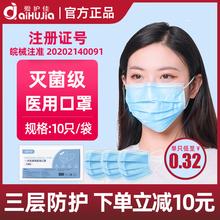 爱护佳yk次性医疗口ph医护外用成的灭菌非外科薄透气