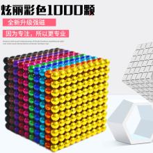 5mmyk00000rb便宜磁球铁球1000颗球星巴球八克球益智玩具