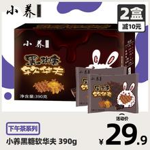 (小)养黑yk软营养早餐hb包网红休闲(小)零食品整箱390克