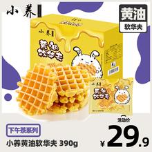 (小)养黄yk软早餐手撕hb食(小)吃休闲食品390g整箱营养面包