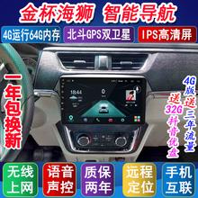金杯(小)yk狮X30 zh T32 X30L T50 T52新海狮安卓大屏导航仪一
