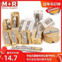 德国MylR黄铜金属jv笔刀单孔笔刨削笔器彩铅素描铅笔刀