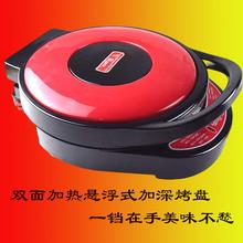 家用双yl加热自动控cp多功能双红喜悬浮加深煎烙薄饼锅