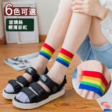 夏季水晶丝袜薄款彩虹女中