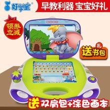 好学宝yl教机宝宝点oq机婴幼宝宝0-3-6岁宝贝电脑平板(小)天才