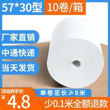 (小)票纸yl7x30xxx40x50mm热敏纸收银纸80x60x80x55mm破婆
