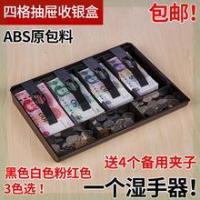 四格超ym收银盒 收qd抽屉收银盘 收式盒  现金盒