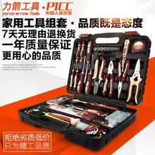 力箭 ym规格家用工ib多功能工具箱电工木工组合维修工具套装