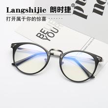 时尚防yn光辐射电脑du女士 超轻平面镜电竞平光护目镜