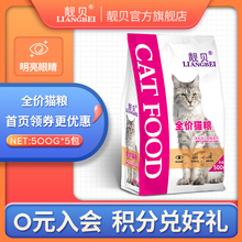 靓贝 yn.5kg牛kc鱼味英短美短加菲成幼猫通用型500gx5
