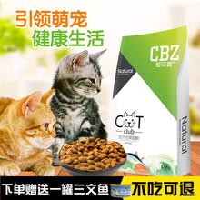 【宠贝yn】五谷鲜肉kc猫美短发腮全阶段期天然粮3斤(L)