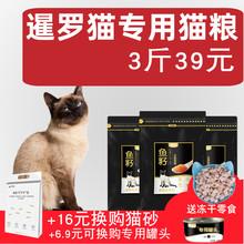 暹罗猫yn用宠之初鱼kc3斤泰国猫天然美亮毛去毛球包邮