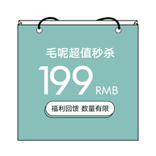 【1件yn99元】范wl020年反季毛呢外套女装超值回馈 数量有限!